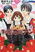 和菓子のアン 3の本