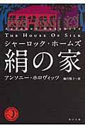 絹の家の本