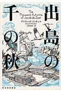 出島の千の秋 上の本
