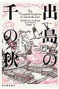 出島の千の秋 下の本