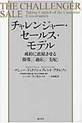 チャレンジャー・セールス・モデルの本