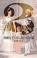 残酷な王と悲しみの王妃 2の本