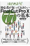 はじめよう!初心者が知っておきたいFinal Cut Pro 10 77の基本の本