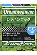 Dreamweaverレッスンブックの本