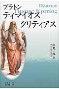 ティマイオス/クリティアスの本