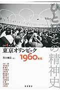 ひとびとの精神史 第4巻の本