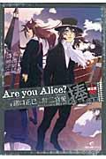 限定版 Are you Alice? 君に捧ぐ世界の本
