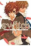 〔新装版〕 switch 1の本