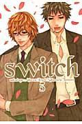 〔新装版〕 switch 3の本