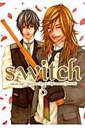 〔新装版〕 switch 5の本