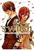 〔新装版〕 switch 7の本