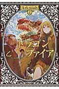 ドラゴンファイア 2の本