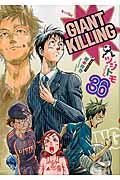 GIANT KILLING 36の本