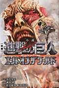小説映画進撃の巨人ATTACK ON TITANエンドオブザワールドの本