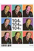 10月4日104歳に104句の本