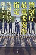 警察庁最重要案件指定靖國爆破を阻止せよーの本
