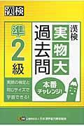 漢検準2級実物大過去問本番チャレンジ!の本