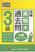 漢検3級実物大過去問本番チャレンジ!の本