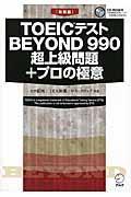 新装版 TOEICテストBEYOND 990超上級問題+プロの極意の本