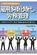 雇用多様化時代の労務管理の本