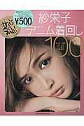 紗栄子×デニム着回し100の本