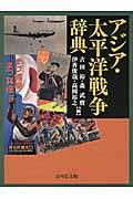 アジア・太平洋戦争辞典の本