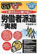 平成27年10月 いまさら人に聞けない「労働者派遣」の実務の本