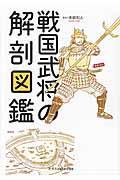 戦国武将の解剖図鑑の本