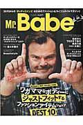 Mr.Babe vol.00の本