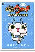 4コマ妖怪ウォッチゲラゲラマンガ劇場 第1巻の本