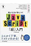 確かな力が身につくJavaScript「超」入門の本