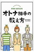 オトナ相手の教え方の本
