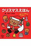 クリスマスえほんの本