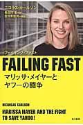FAILING FASTの本