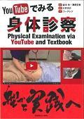 YouTubeでみる身体診察の本