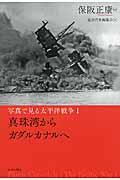 写真で見る太平洋戦争 1の本