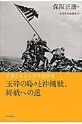 写真で見る太平洋戦争 2の本