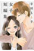幸田もも子恋愛女子短編集の本