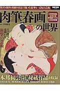 肉筆春画の世界