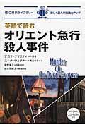 英語で読むオリエント急行殺人事件の本