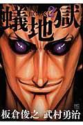 蟻地獄 2の本