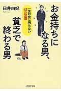 お金持ちになる男、貧乏で終わる男の本