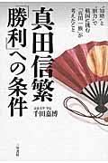 真田信繁「勝利」への条件