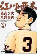 江川と西本 2の本