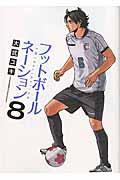 フットボールネーション 8の本