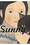 Sunny 6の本