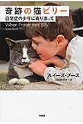 奇跡の猫ビリーの本