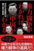 権力闘争がわかれば中国がわかるの本