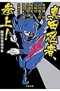 真田忍者、参上!の本