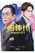 相棒season13 中の本